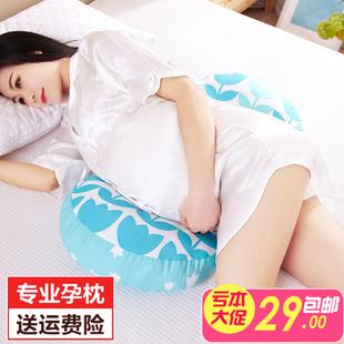 孕妇枕护腰侧睡枕多功能孕妇枕头u型枕孕妇用品睡枕侧卧睡觉抱枕