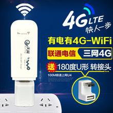 笔记本3g终端三网wifi猫 E网时空联通移动电信4g无线上网卡托设备