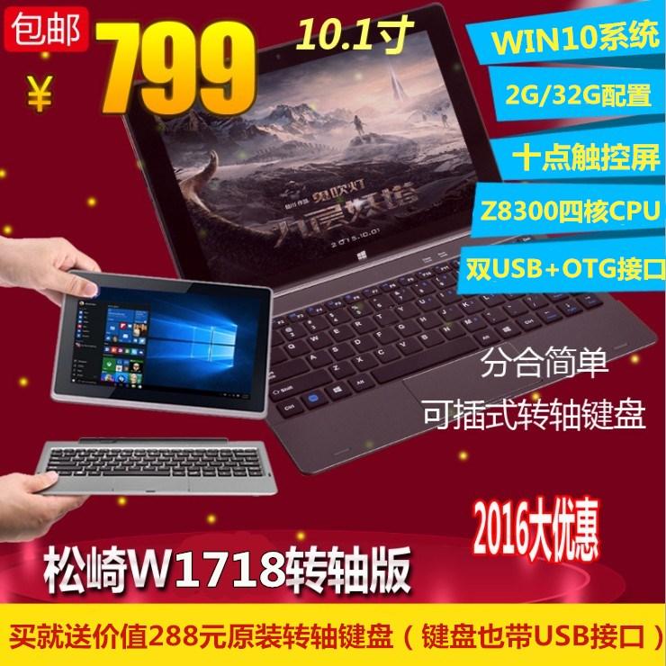 松崎平板Z8300 10寸笔记本电脑windows 系统WIN10二合一上网本