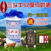 草原三头牛内蒙古特产马奶酒乳清香型蒙古族瓶装马奶酒52度500ml