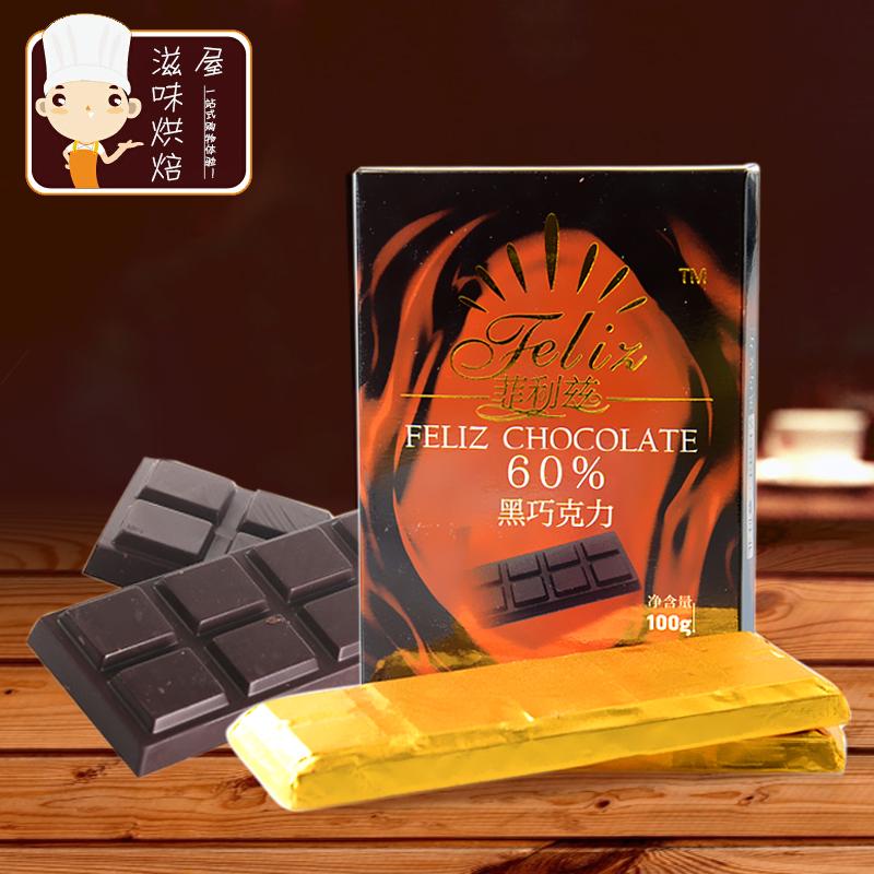 烘焙原料 菲利兹60%黑巧克力 手工diy巧克力块 排块100g 烘培专用