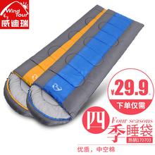 威迪瑞睡袋成人 户外室内单人冬季加厚保暖露营旅行隔脏棉睡袋