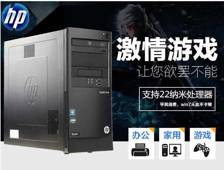 主机台式机品牌台式电脑客厅家用办公游戏大机箱i7二手3380惠普HP