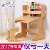 贝班尼儿童书桌写字桌学生防近视矫姿环保可升降儿童学习桌椅套装