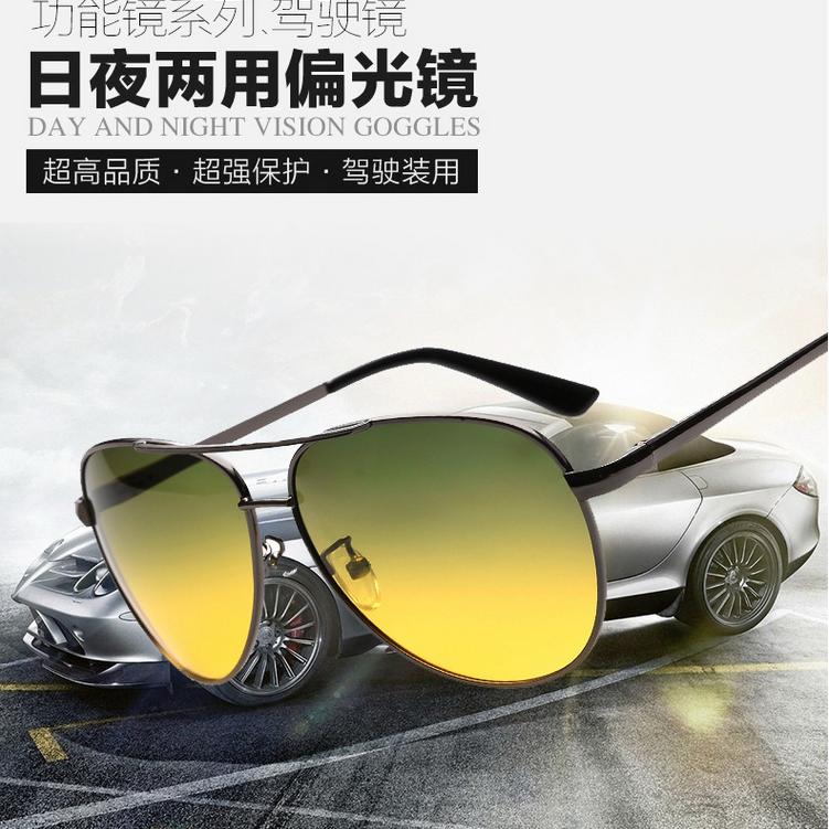 司机偏光镜男日夜两用太阳眼镜夜视镜开车驾驶镜专用全能高清眼镜