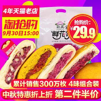 轩庆 云南手工鲜花饼 540g/12枚 券后19.9元包邮