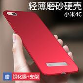 小米4C手机壳全包防摔薄创意磨砂硬壳男款小米4C手机保护套女硅胶