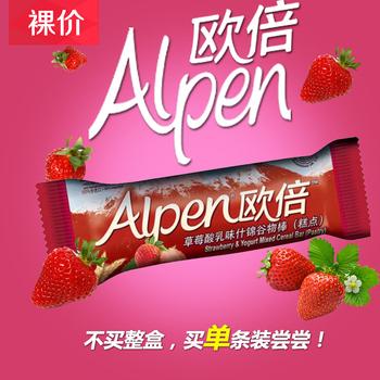 临期特价单条Alpen欧倍草莓味什