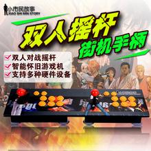 双人摇杆拳皇街霸可双人对打USB接口无延迟街机游戏电脑摇杆包邮
