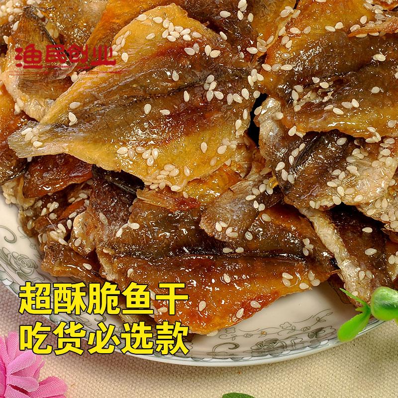 休闲海鲜即食海产零食包邮 500g 山东特产芝麻蜜汁黄花鱼片小黄鱼干