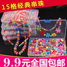 天天特价儿童diy手工串珠 玩具女孩穿珠子饰品手链项链手工材料包