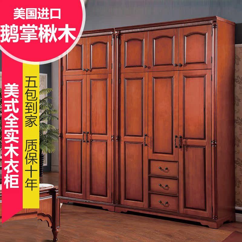 美式乡村全实木衣柜三门两门大衣橱欧式卧室家具组合
