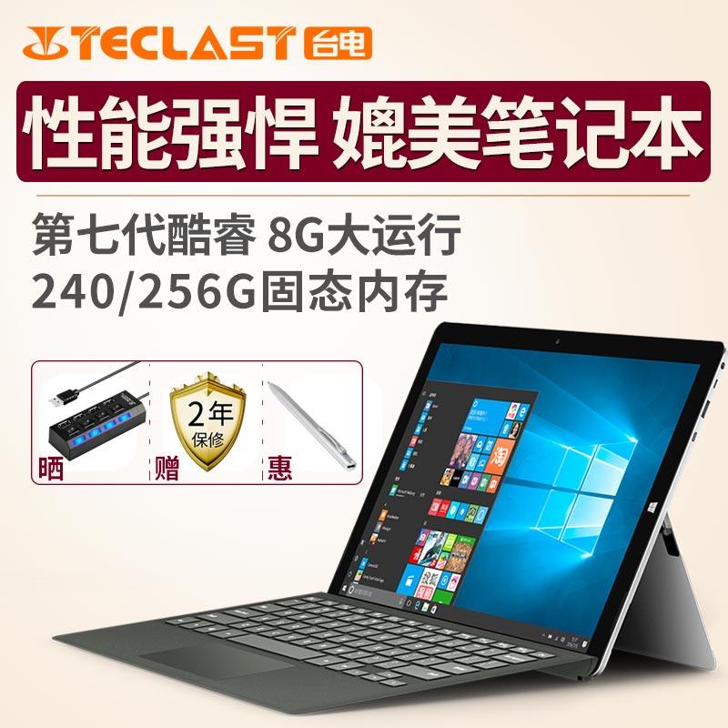 12.2英寸Win10平板电脑笔记本二合一windows Teclast/台电 X5 PRO