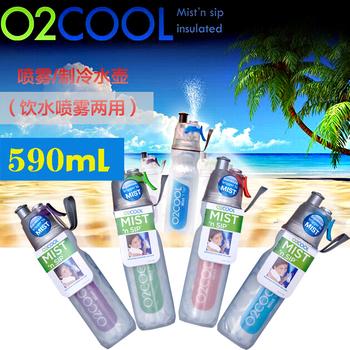 美国O2COOL 保冷 喷雾水壶 水杯
