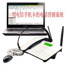 播放语音系统 通话录音系统 软件自动拨号 电信无线固话营销系统