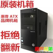 惠普PRO 台式空机箱品牌HP机壳ATX通用主板 3380MT原装 准系统