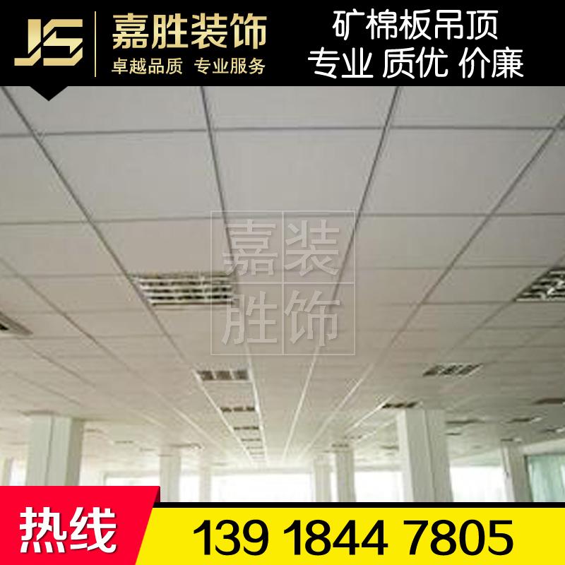 上海地区石膏板吊顶矿棉板吊顶石膏板隔墙隔断新品促销同城包安装