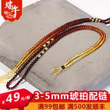 【天天特价】九宝琥珀蜜蜡项链吊坠彩虹配链毛衣链3-5mm男女