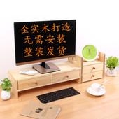特价液晶显示器屏增高架电脑支架实木桌面收纳办公键盘置物架托架