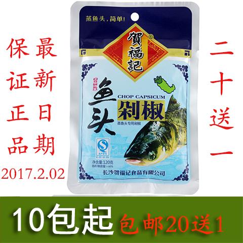 湖南特产 贺福记青鱼头剁椒 120g 剁辣椒调料酱 辣椒酱 剁椒鱼头