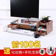 显示屏增高架办公桌面收纳电脑液晶显示器增高架键盘架置物架