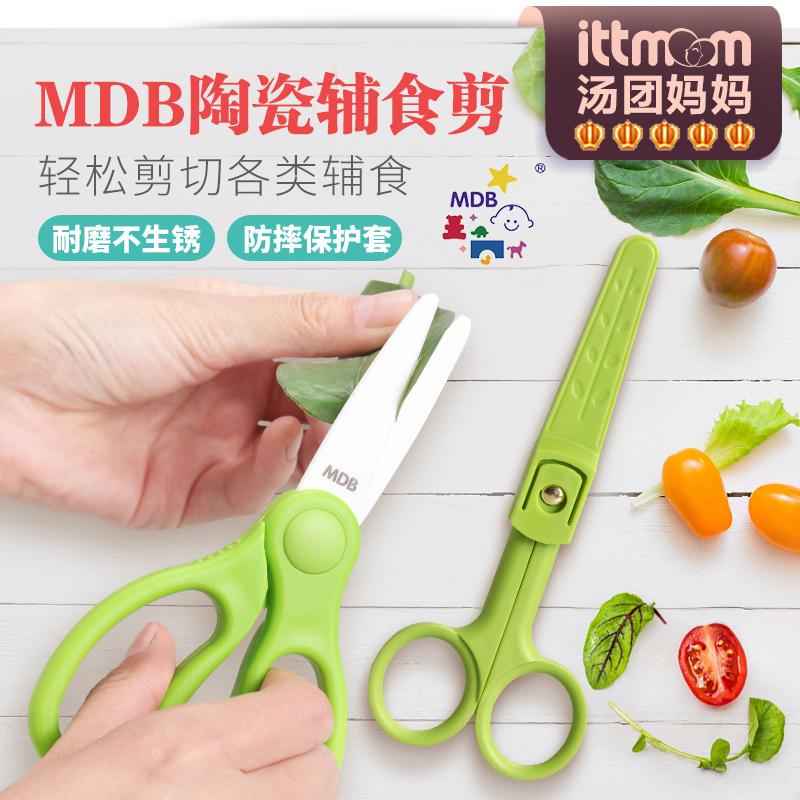 美国MDB辅食剪 陶瓷剪刀儿童辅食剪刀食物婴儿研磨器宝宝辅食工具