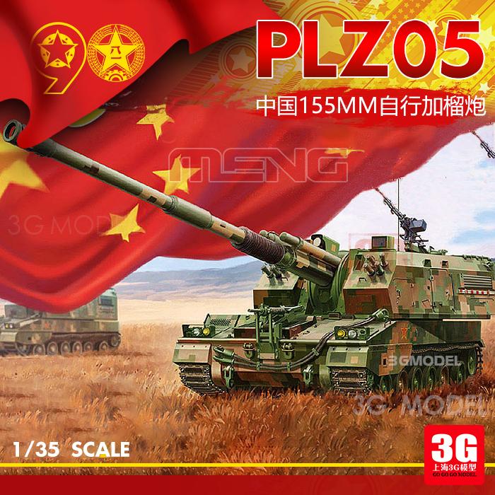 中国军事模型大阅兵 MENG TS-022 中国PLZ-05式155MM自行加榴炮
