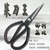 尖头剪刀 槽剪刀 民用裁缝剪缝纫大头剪 工业厨房家用皮革剪刀