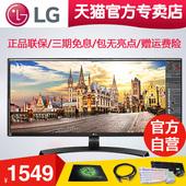 LG显示器 29英寸29UM59A-P准 2K高清 IPS 21:9电脑游戏液晶显示屏