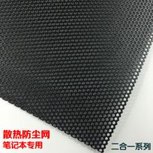 pc网二合一 笔记本通风口手提电脑防尘网联想Y50散热过滤网尼龙网