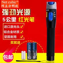 网立方 光纤红光笔5公里红光笔红光源光纤笔通光笔测试仪5KM