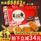 翠沁斋中秋蛋黄莲蓉月饼糕点6味8饼520g礼盒装广式糕点心小吃