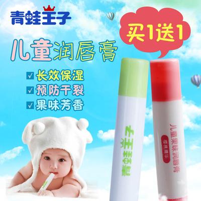 青蛙王子儿童润唇膏婴幼儿护唇宝宝纯膏天然保湿防裂可舔食吃2支