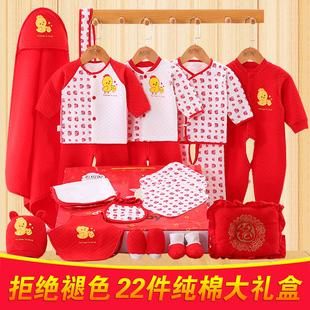 大红鸡年纯棉婴儿衣服新生儿礼盒套装秋冬初生刚出生宝宝母婴用品