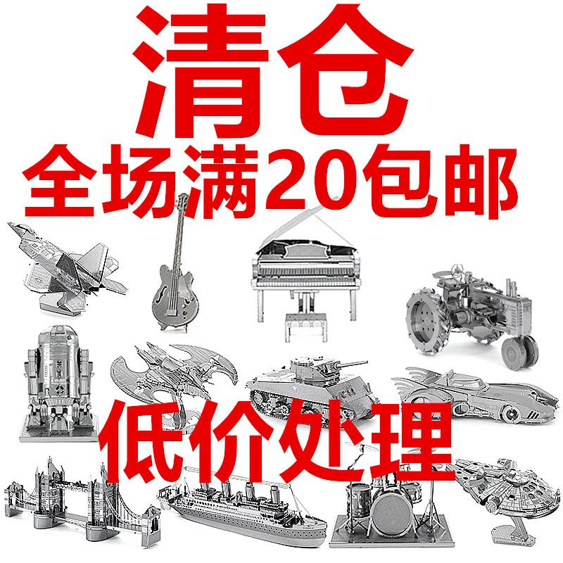 拼圖益智創意制作拼裝立體金屬手工難度DIY模型成人玩具