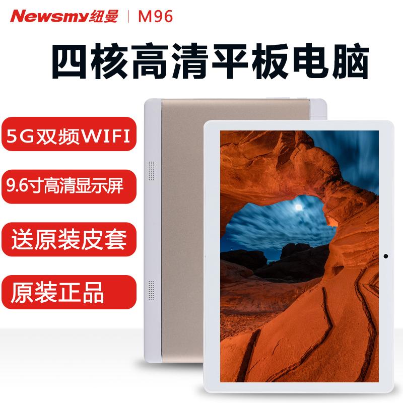 纽曼 M96 四核安卓智能超薄平板电脑9.7手机寸10wifi上网游戏pad