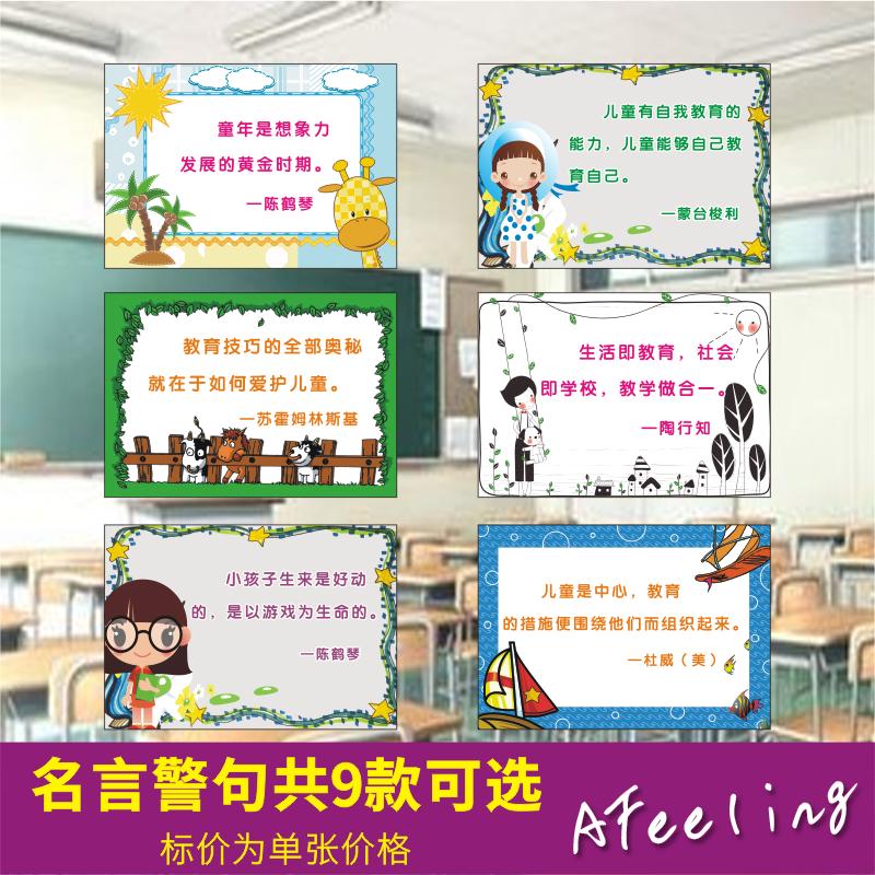 校园文化励志名言警句班级教育提示语装饰墙贴标语教室挂图Y19
