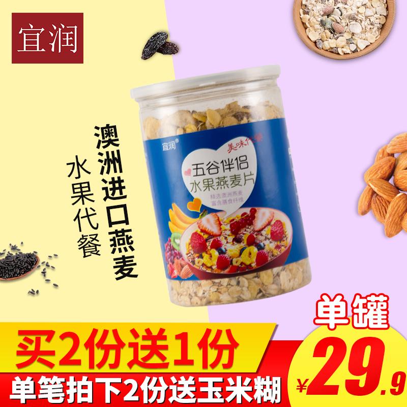宜润早餐高钙坚果水果燕麦片即食免煮早餐冲饮代餐燕麦片粥配牛奶