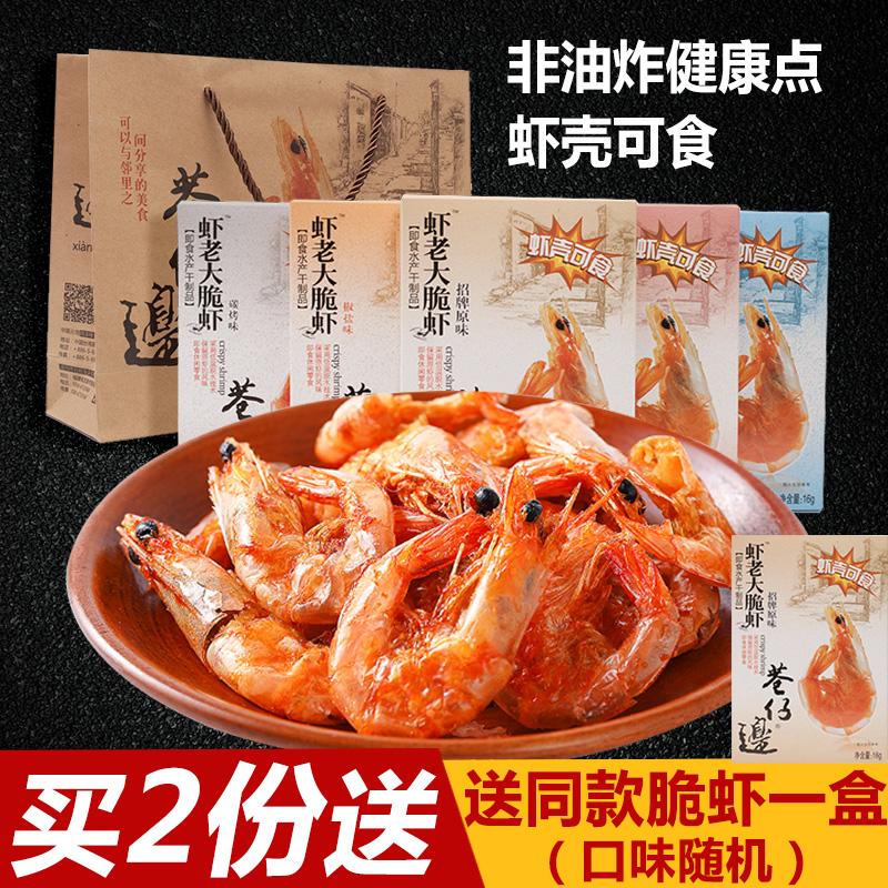 台湾风味巷仔边虾老大孕妇海鲜零食即食脆虾对虾干烤虾干虾香辣虾