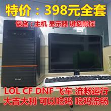 包邮 货到付款 二手电脑主机游戏主机DIY兼容机 电脑台式全套组装