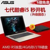 Asus/华硕 F F540UP超薄i5游戏本轻薄便携办公学生手提笔记本电脑