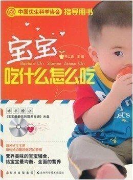 正版包邮 宝宝吃什么怎么吃  宝宝喂养育儿书  育儿百科大全
