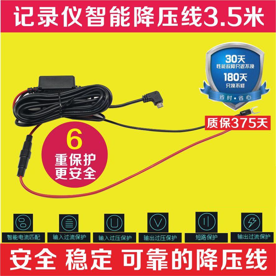 云狗电子狗降压线 12V/24v转5V行车记录仪电源改装线停车监控暗线