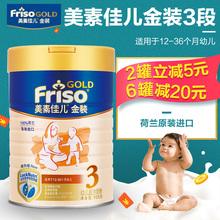 进口宝宝配方奶粉 Friso美素佳儿金装 3段900g克婴儿奶粉荷镭荚装图片