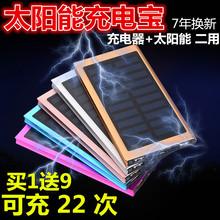 超薄太阳能充电宝50000M苹果智能手机通用移动电源20000A毫安 正品