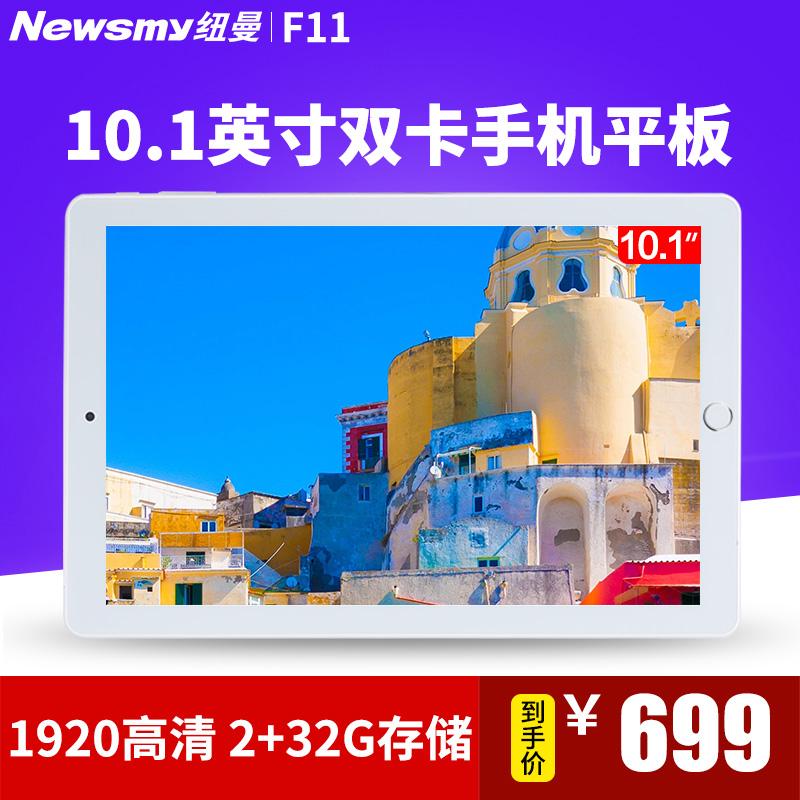 纽曼 F11pad手机导航四核通话WiFi安卓10英寸32G高清分期平板电脑