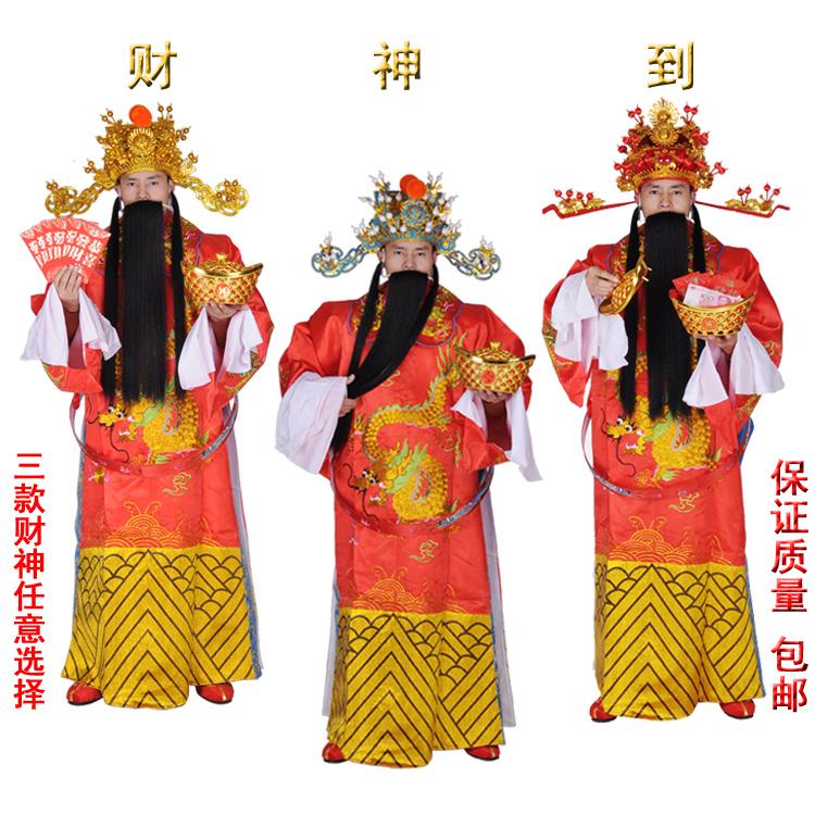 包邮财神服装 开业庆典公司年会表演cos迎财神爷戏服财神衣服全套
