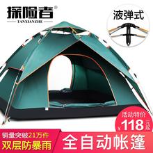 探险者全自动帐篷户外34人二室一厅加厚防雨2人单人野营野外露营