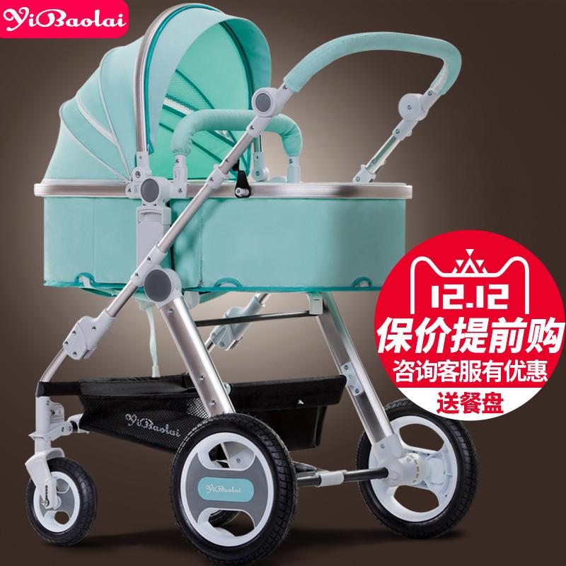 亿宝莱婴儿推车高景观可坐可躺折叠冬夏宝宝儿童手推车轻便婴儿车