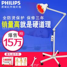 飞利浦红外线理疗灯 烤电理疗家用仪  红光神灯烤灯 远红外线灯泡